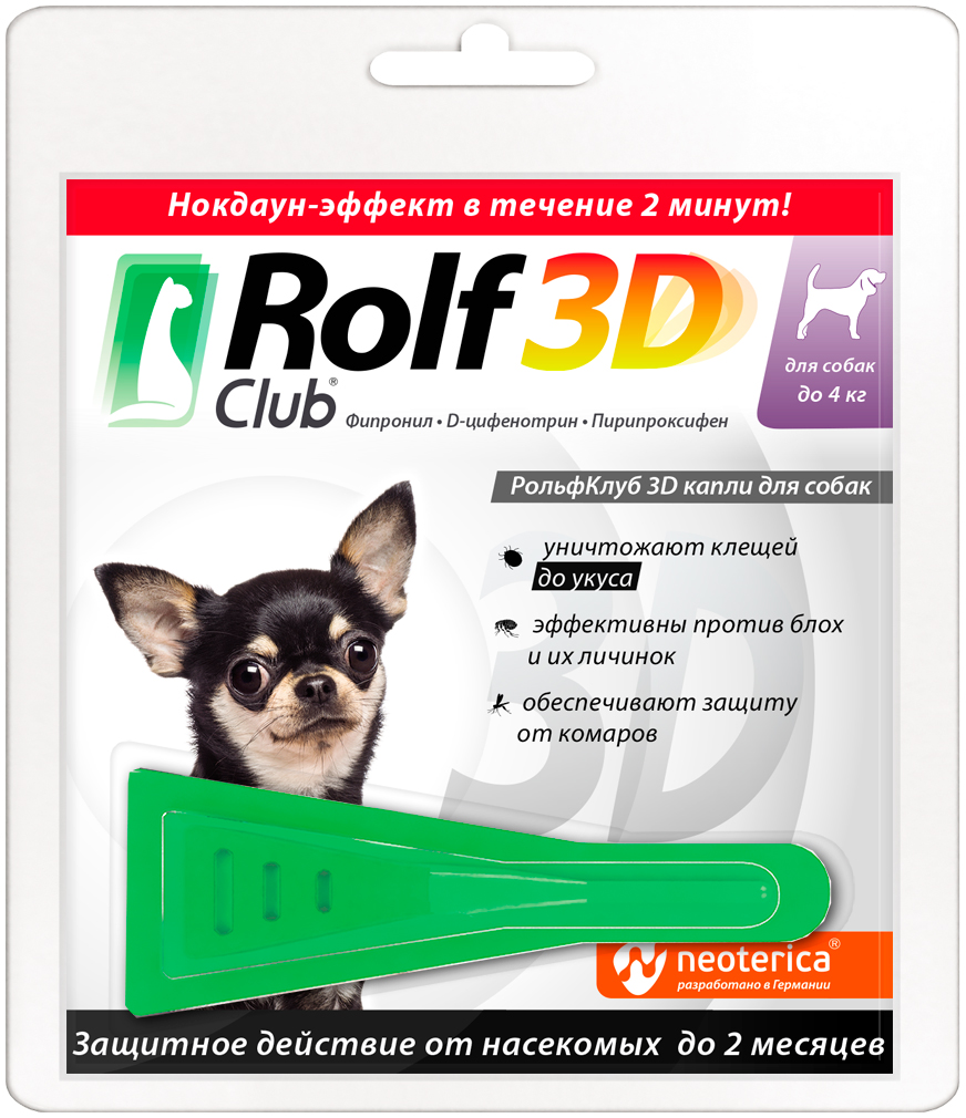 Rolf Club 3d капли для собак весом до 4 кг против клещей и блох (1 пипетка)
