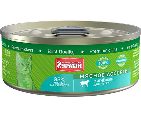четвероногий гурман мясное ассорти для котят с ягненком 100 гр (100 гр) четвероногий гурман консервы мясное ассорти с потрошками для собак 100 г