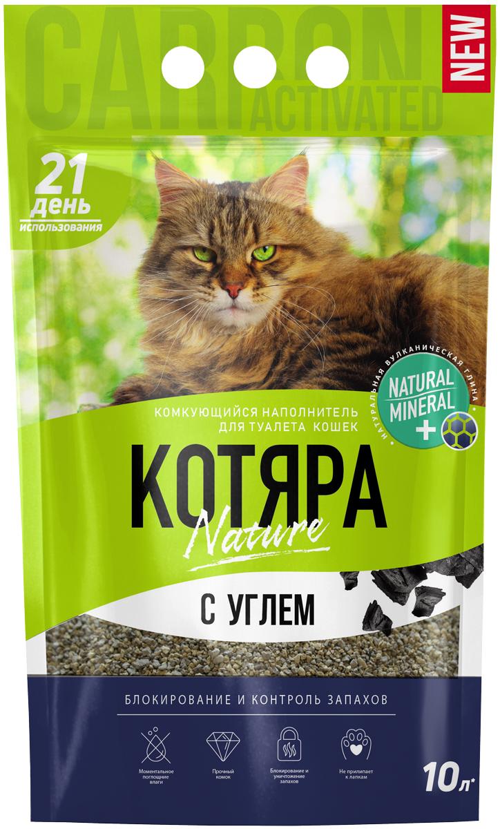 котяра наполнитель комкующийся с активированным углем для туалета кошек (10 л) мыло кусковое knossos с активированным углем 100 г