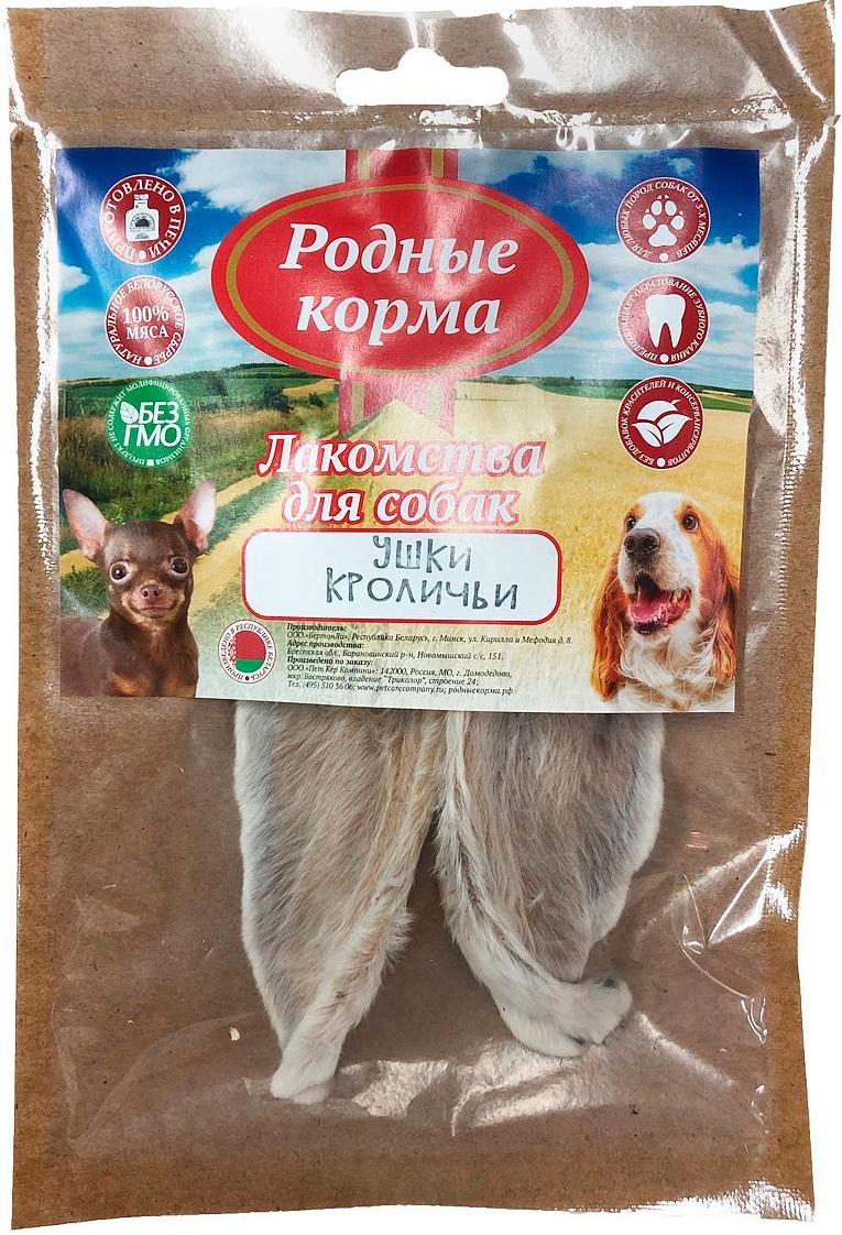 Лакомство родные корма для собак уши кроличьи сушеные в дровяной печи (уп. 2 шт) (1 шт)
