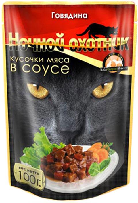 ночной охотник для взрослых кошек с говядиной в соусе 100 гр (100 гр)