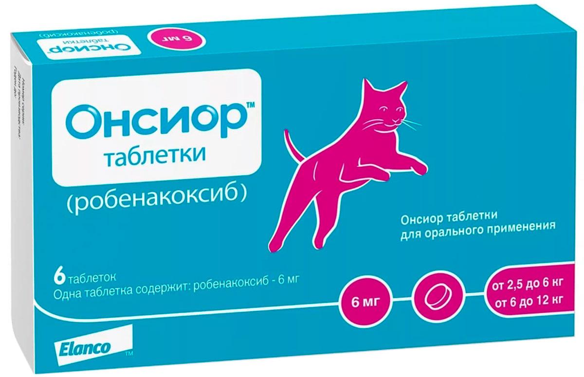 онсиор 6 мг препарат для кошек для лечения воспалительных и болевых синдромов уп. 6 таблеток (1 уп).