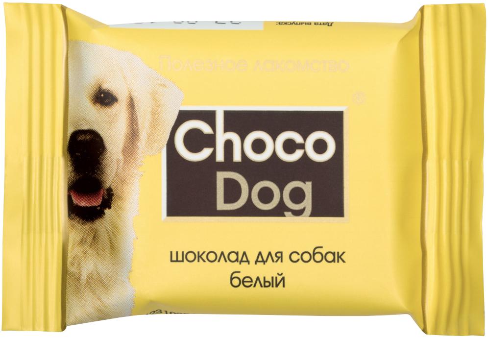 Лакомство Choco Dog для собак шоколад белый Veda (15 гр) лакомство для собак veda choco dog печенье в молочном шоколаде 30 г