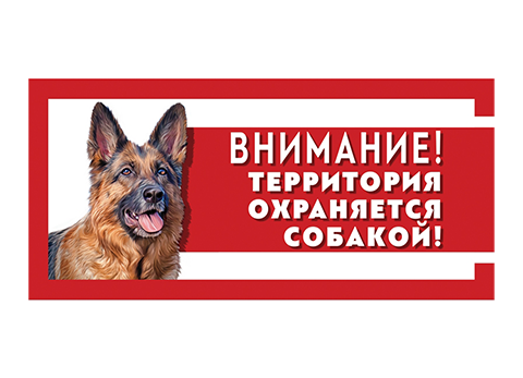 гамма табличка «Охраняется собакой» немецкая овчарка (1 шт)
