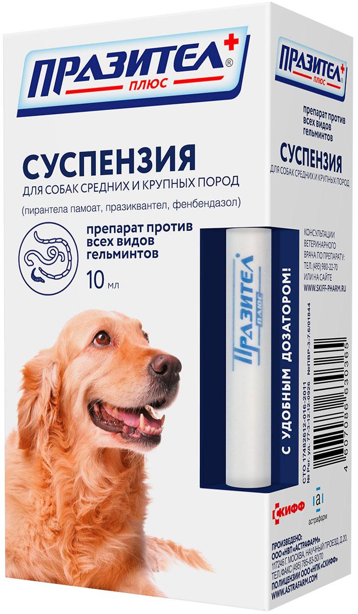 празител плюс суспензия – антигельминтик для взрослых собак средних и крупных пород с дозатором (10 мл)