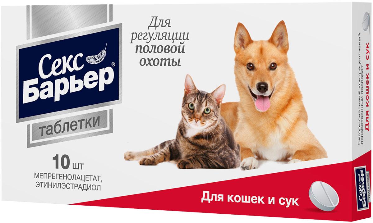 секс барьер ж таблетки для кошек и сук (уп. 10 таблеток) (1 шт)