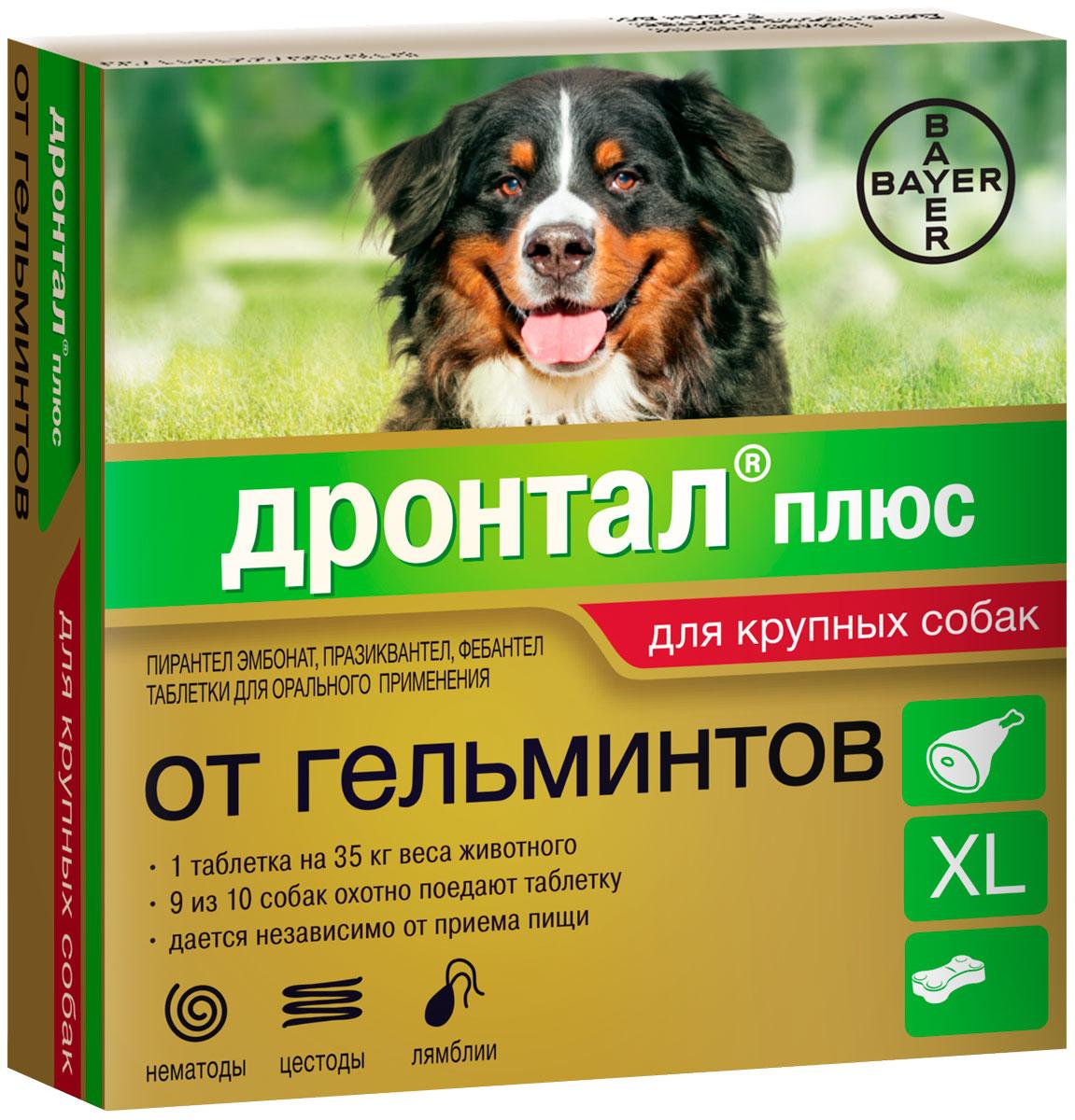 дронтал плюс Xl антигельминтик для собак крупных пород со вкусом мяса (1 таблетка)