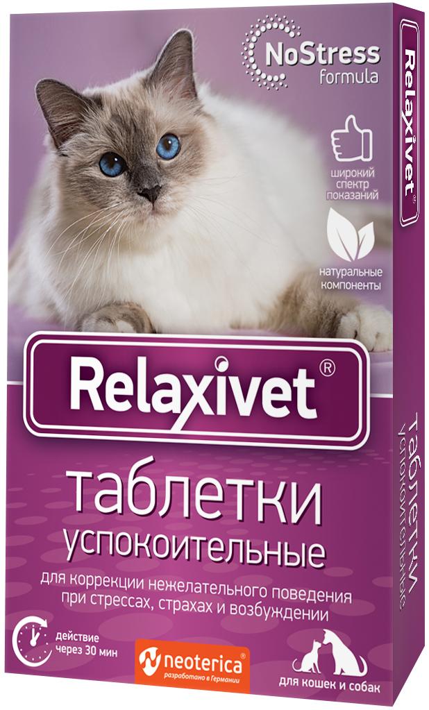 Relaxivet таблетки успокоительные для кошек и собак
