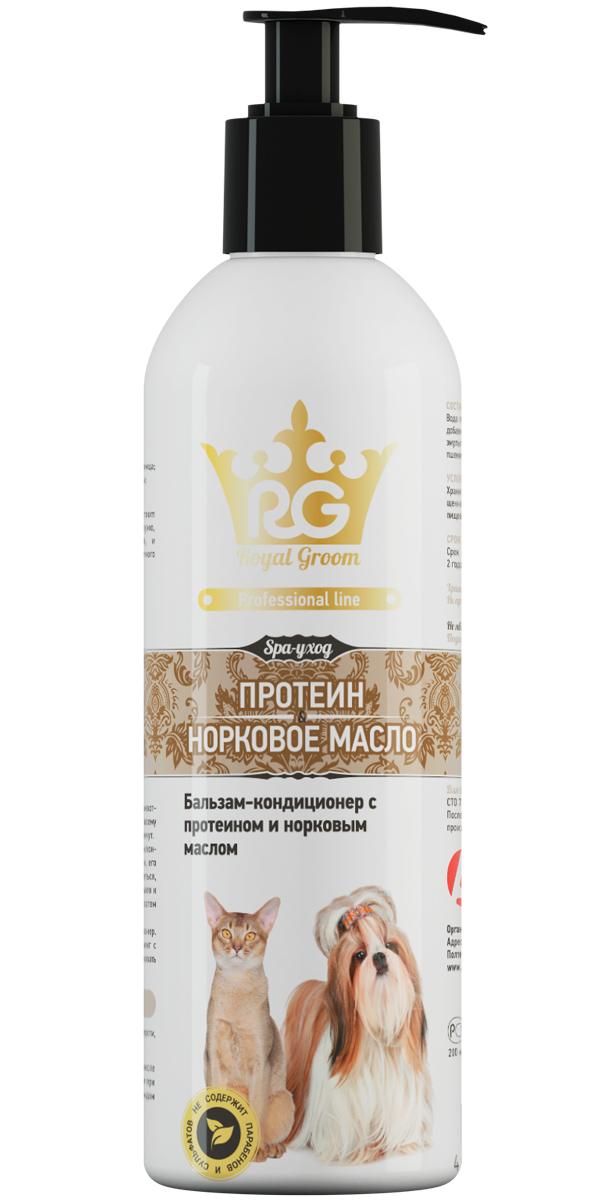 Royal Groom протеин и норковое масло бальзам-кондиционер для собак и кошек Apicenna (200 мл)