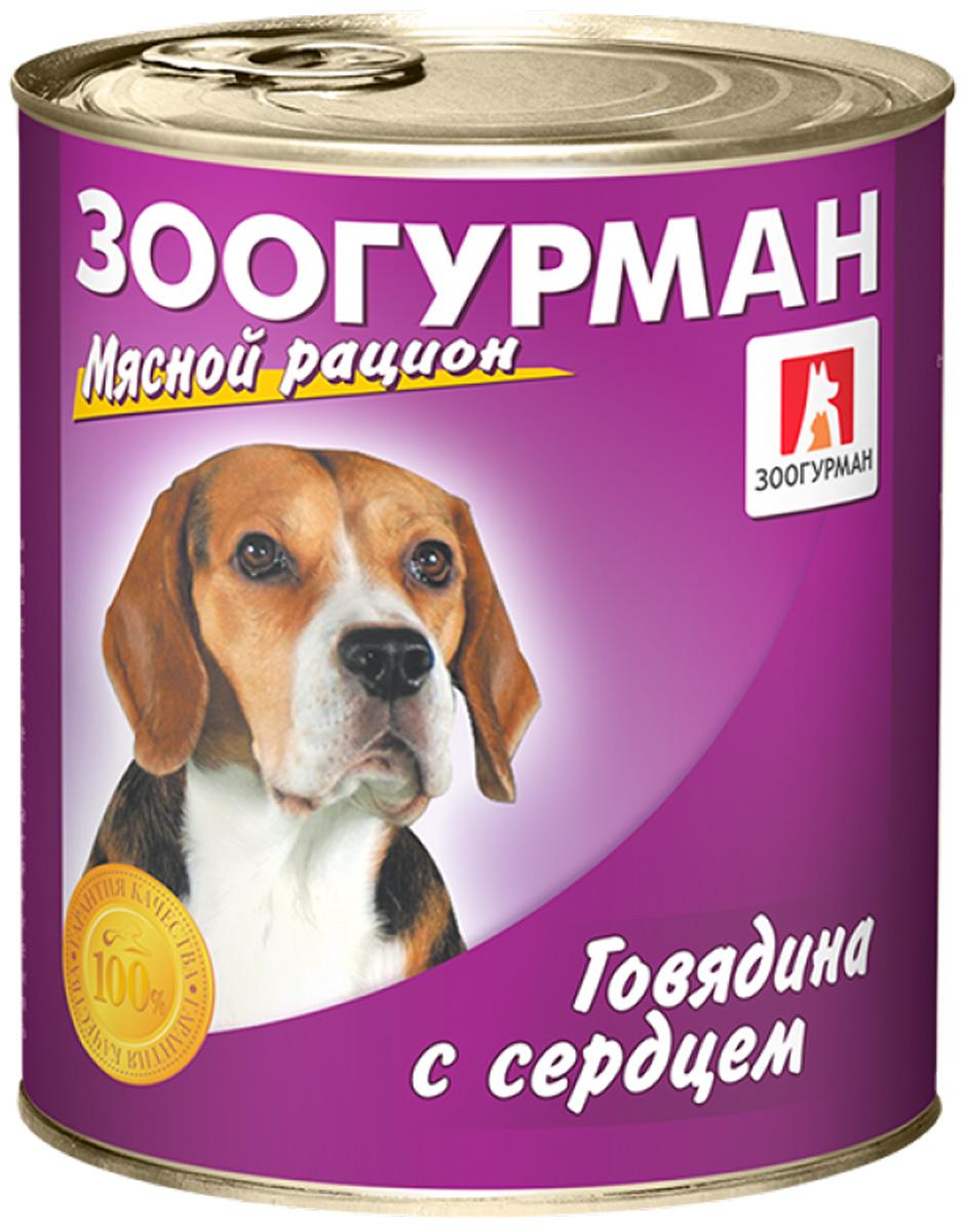 зоогурман мясной рацион для взрослых собак с говядиной и сердцем (350 гр х 20 шт) зоогурман мясной рацион для взрослых собак с говядиной и сердцем 350 гр х 20 шт