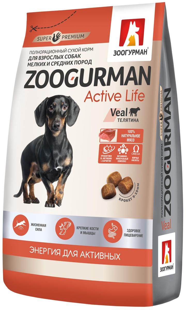 Zoogurman Active Life для активных взрослых собак маленьких и средних пород с телятиной (1,2 кг) фото