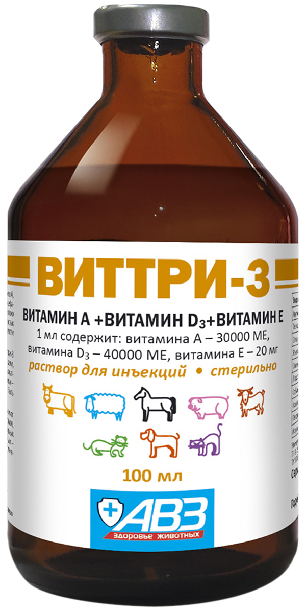 виттри 3 раствор витаминов а, D,