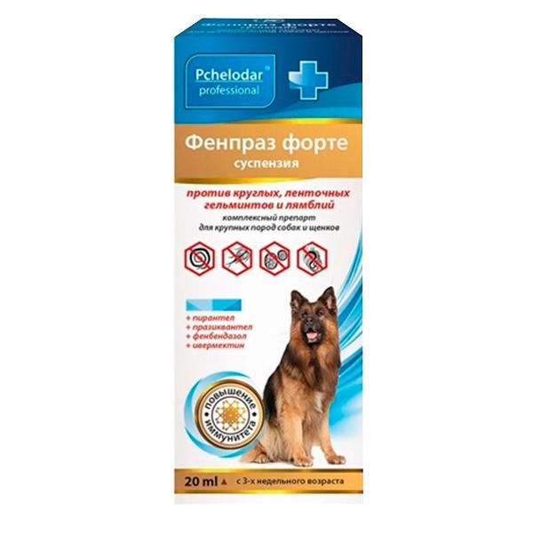фенпраз форте суспензия антигельминтик для собак крупных
