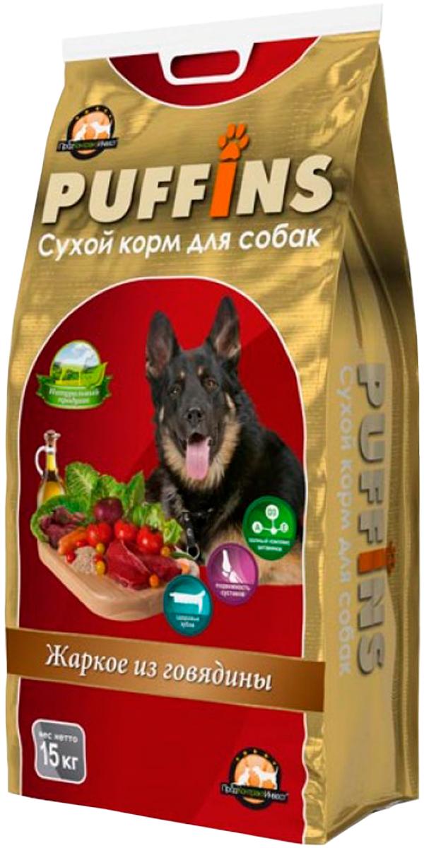 Puffins для взрослых собак с жаркое из говядины (15 кг) фото