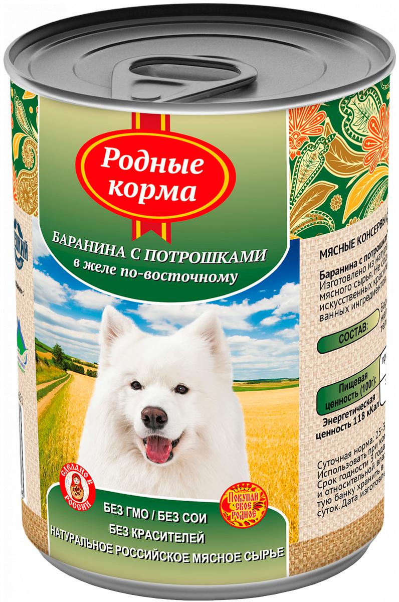 родные корма для взрослых собак с бараниной и потрошками в желе – по восточному (970 гр)