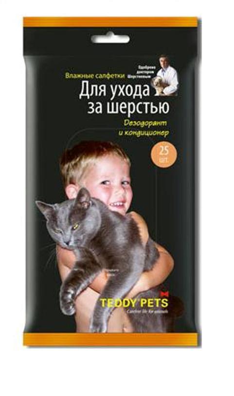 Teddy Pets – Салфетки влажные для ухода за шерстью с дезодорантом и кондиционером с антиаллергенными свойствами (25 шт) салфетки teddy pets влажные для ухода за глазами и ушами для кошек и собак