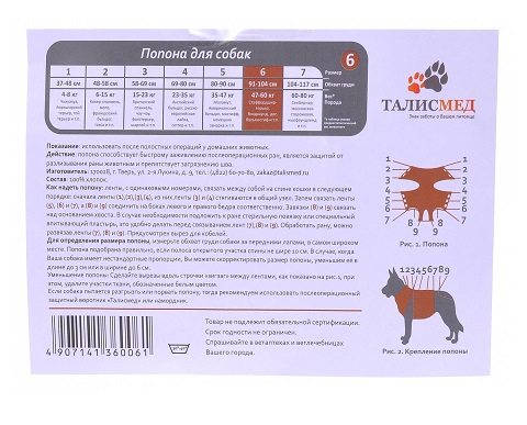 Попона послеоперационная для собак № 4 Талисмед