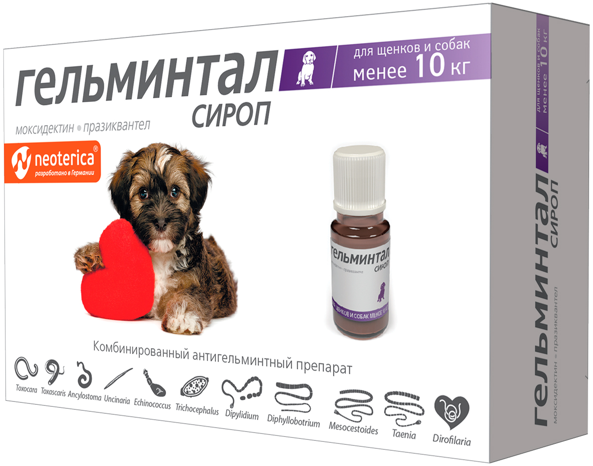гельминтал сироп антигельминтик для щенков и взрослых собак весом до 10 кг (10 мл)