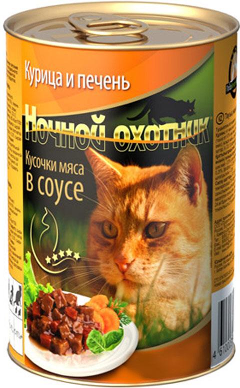 ночной охотник для взрослых кошек с курицей и печенью в соусе 415 гр (415 гр)