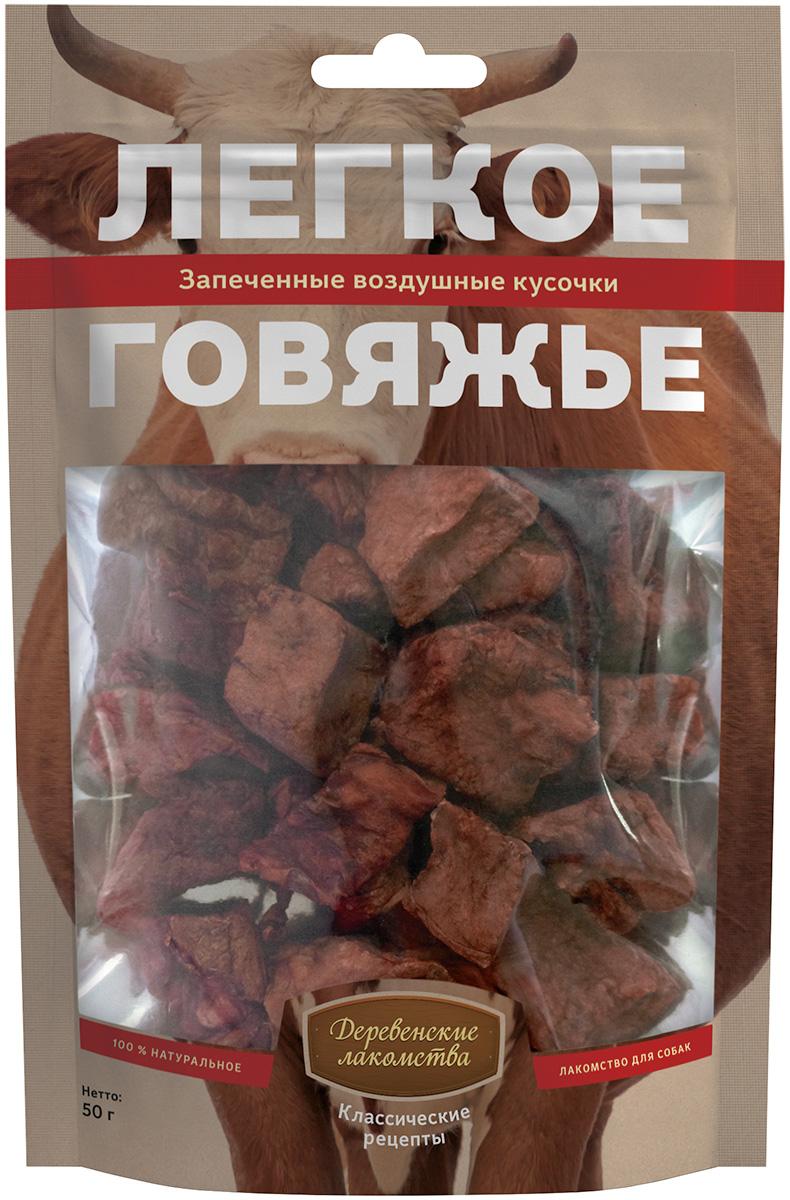 Лакомства деревенские классические рецепты для собак легкое говяжье (50 гр х 10 шт)
