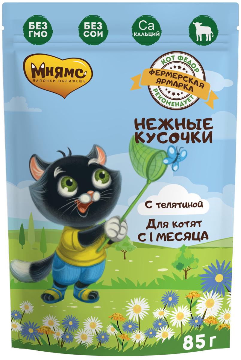мнямс кот федор фермерская ярмарка для котят с телятиной (85 гр)