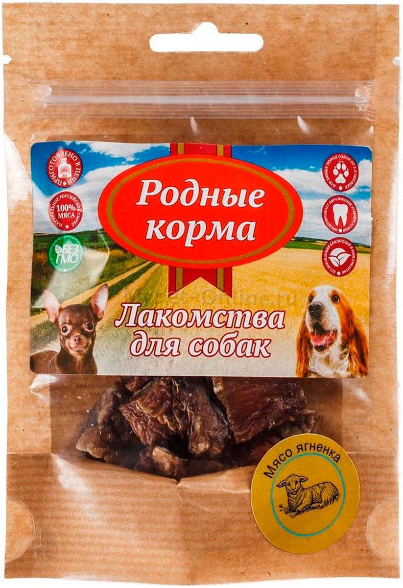 Лакомство родные корма для собак мясо ягненка сушеное в дровяной печи (30 гр)