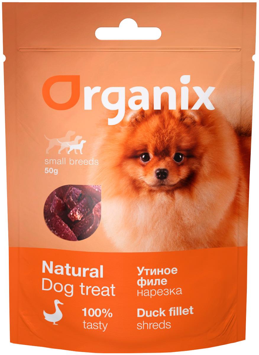 Лакомство Organix для взрослых собак маленьких пород нарезка утиного филе (50 гр)