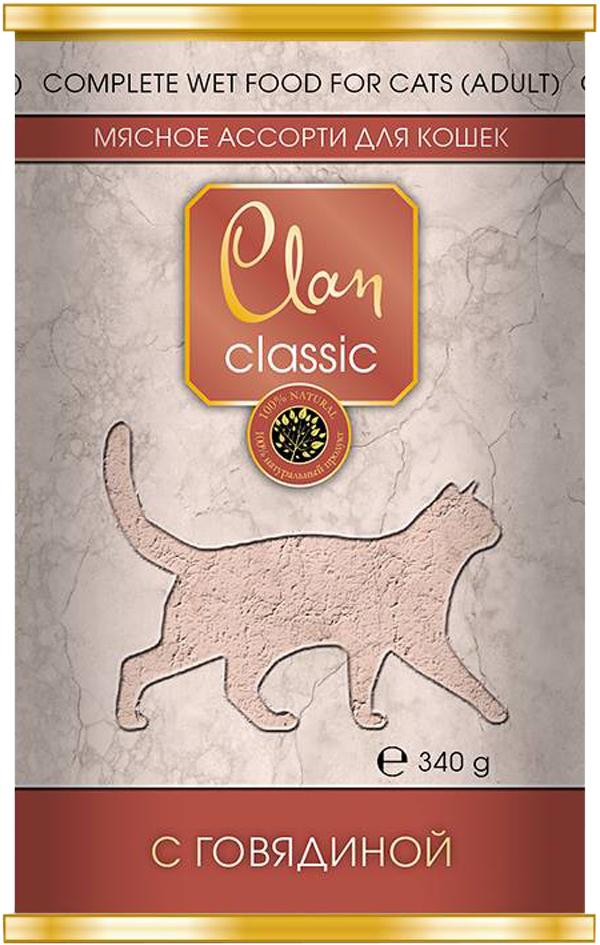 Clan Classic мясное ассорти для взрослых кошек с говядиной (340 гр) консервы для котят clan classic мясное ассорти 340 г