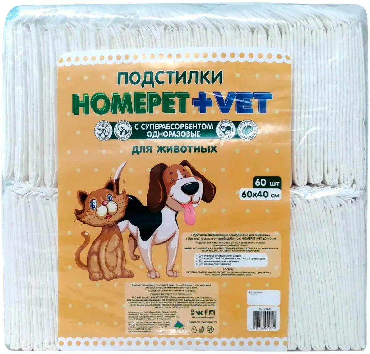 Подстилки впитывающие одноразовые для животных Homepet + Vet с суперабсорбентом 60 х 40 см 60 шт (1 шт)