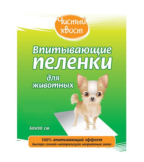 чистый хвост пеленки впитывающие для животных, 60 х 90 см (100 шт)