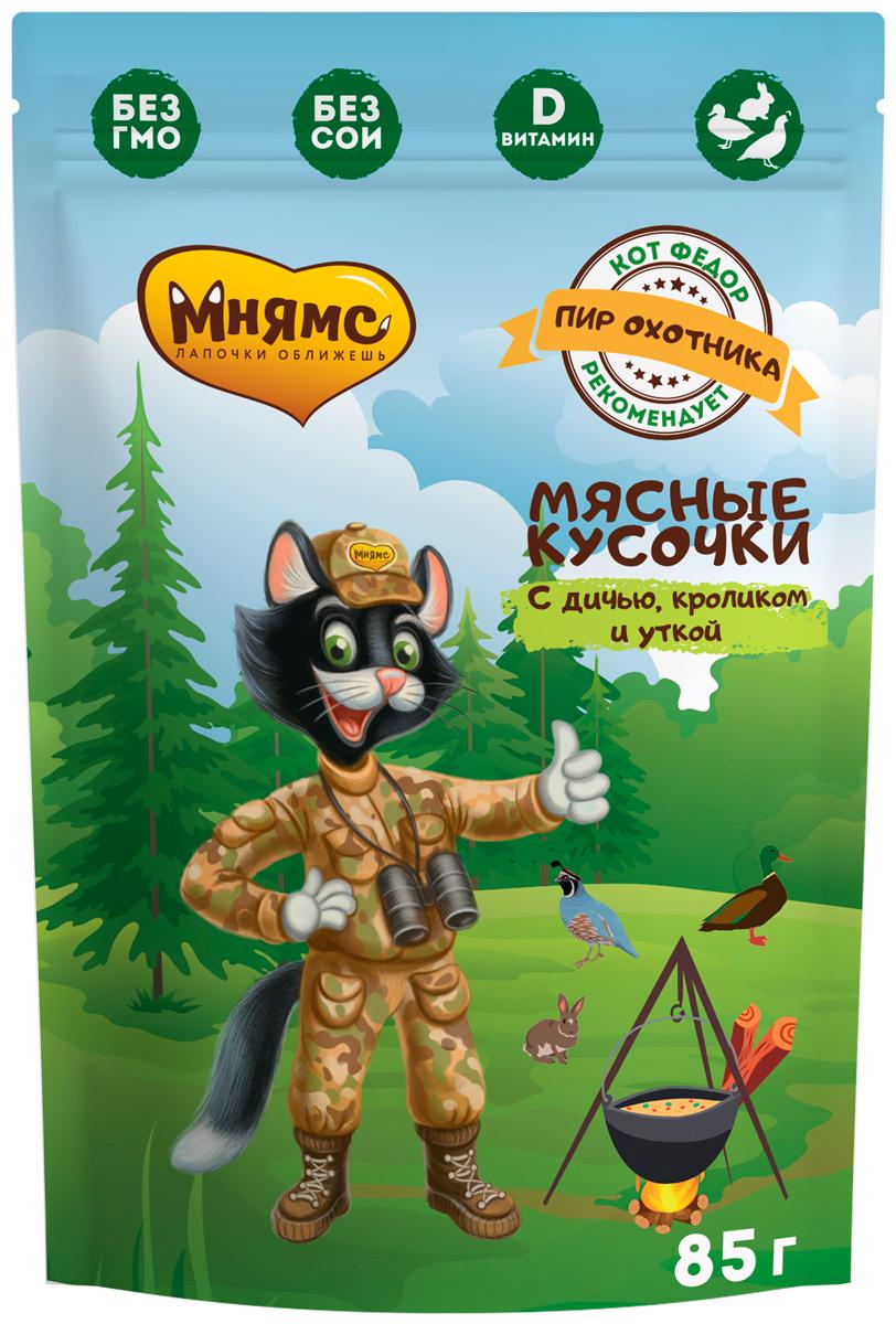 мнямс кот федор пир охотника для взрослых кошек мясные кусочки с уткой, кроликом и дичью (85 гр)