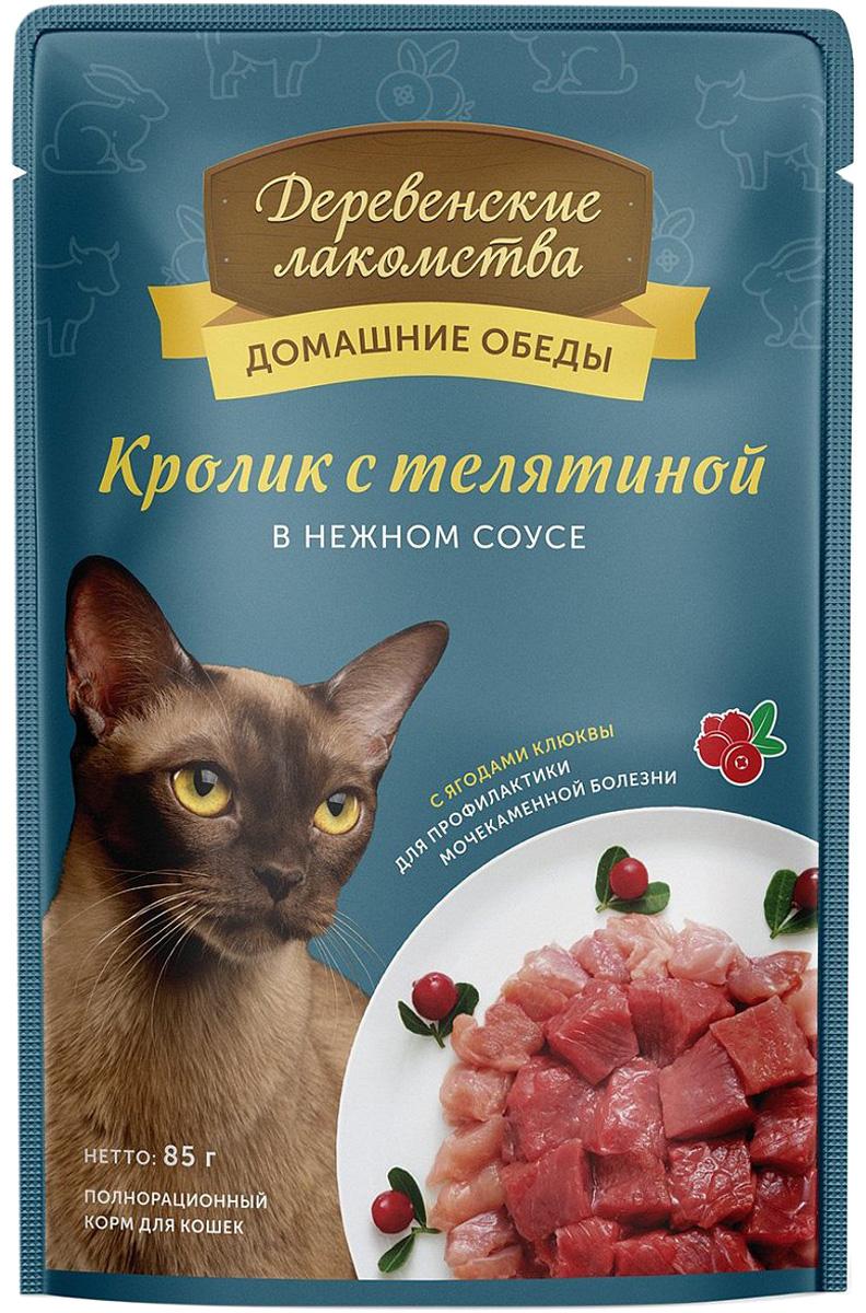 деревенские лакомства домашние обеды для взрослых кошек