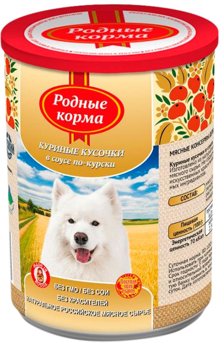 родные корма для взрослых собак с курицей в соусе по-курски (410 гр х 9 шт)