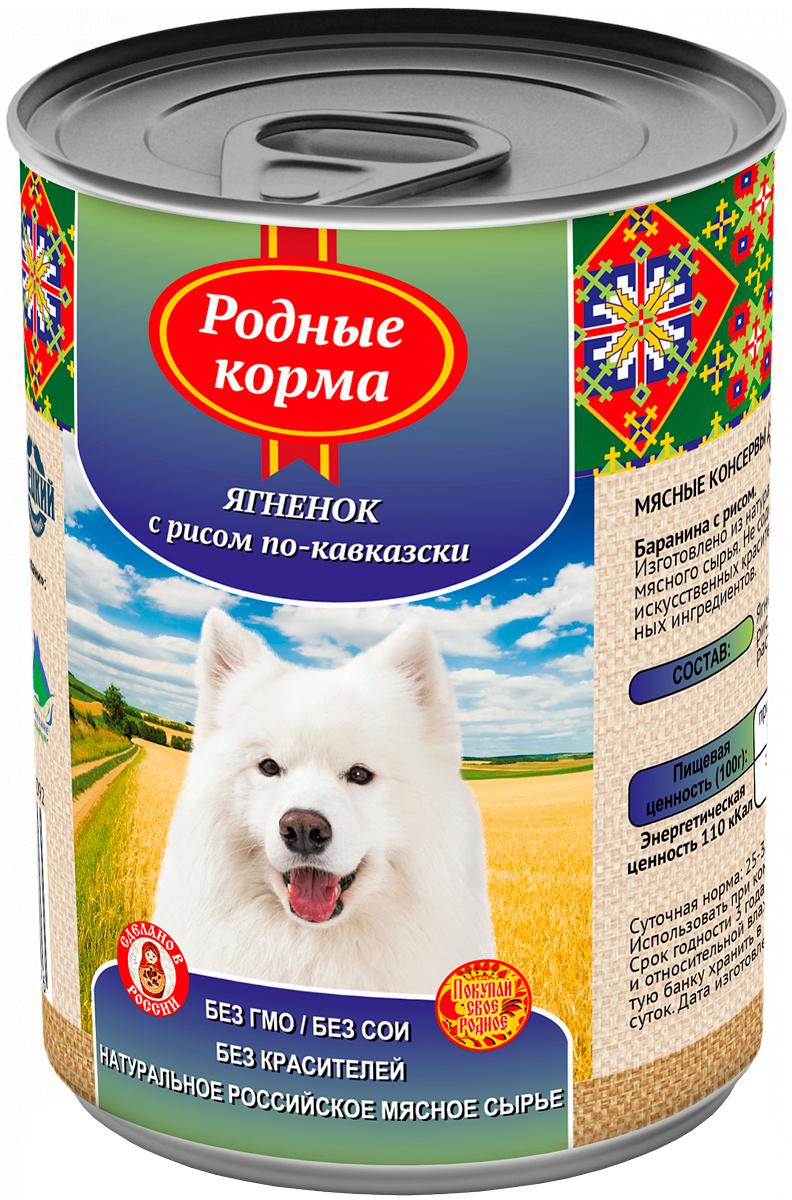 родные корма для взрослых собак с ягненком и рисом по кавказски (410 гр)