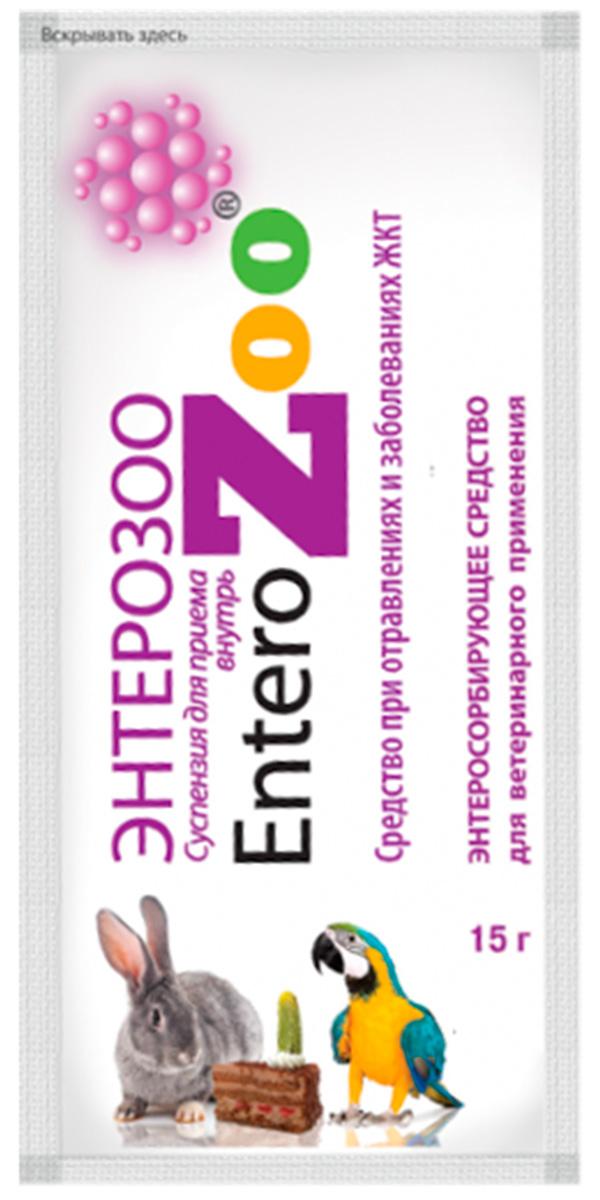 энтерозоо суспензия при отравлениях и заболеваниях желудочно-кишечного тракта 15 гр х 10 шт (1 уп)