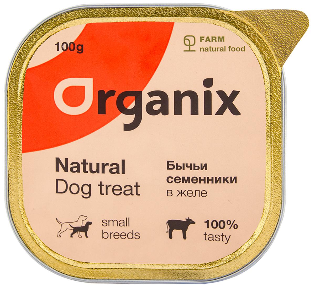 Лакомство Organix для взрослых собак маленьких пород бычьи семенники измельченные 100 гр (1 шт)