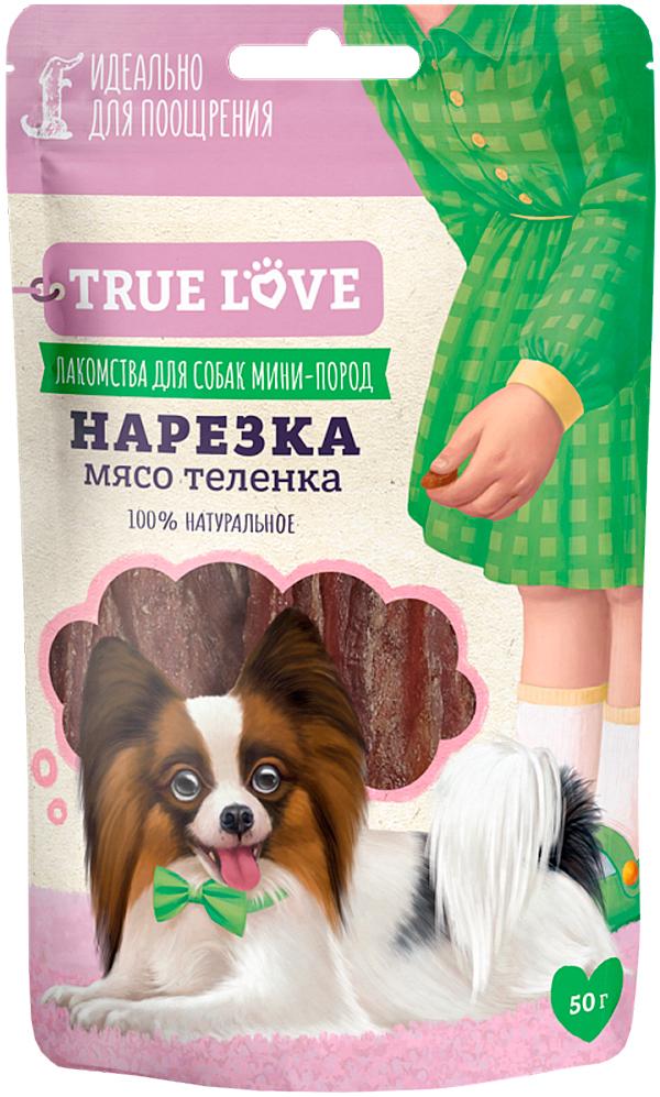 Лакомство Green Qzin True Love для собак маленьких пород нарезка из мяса теленка 50 гр (1 шт)
