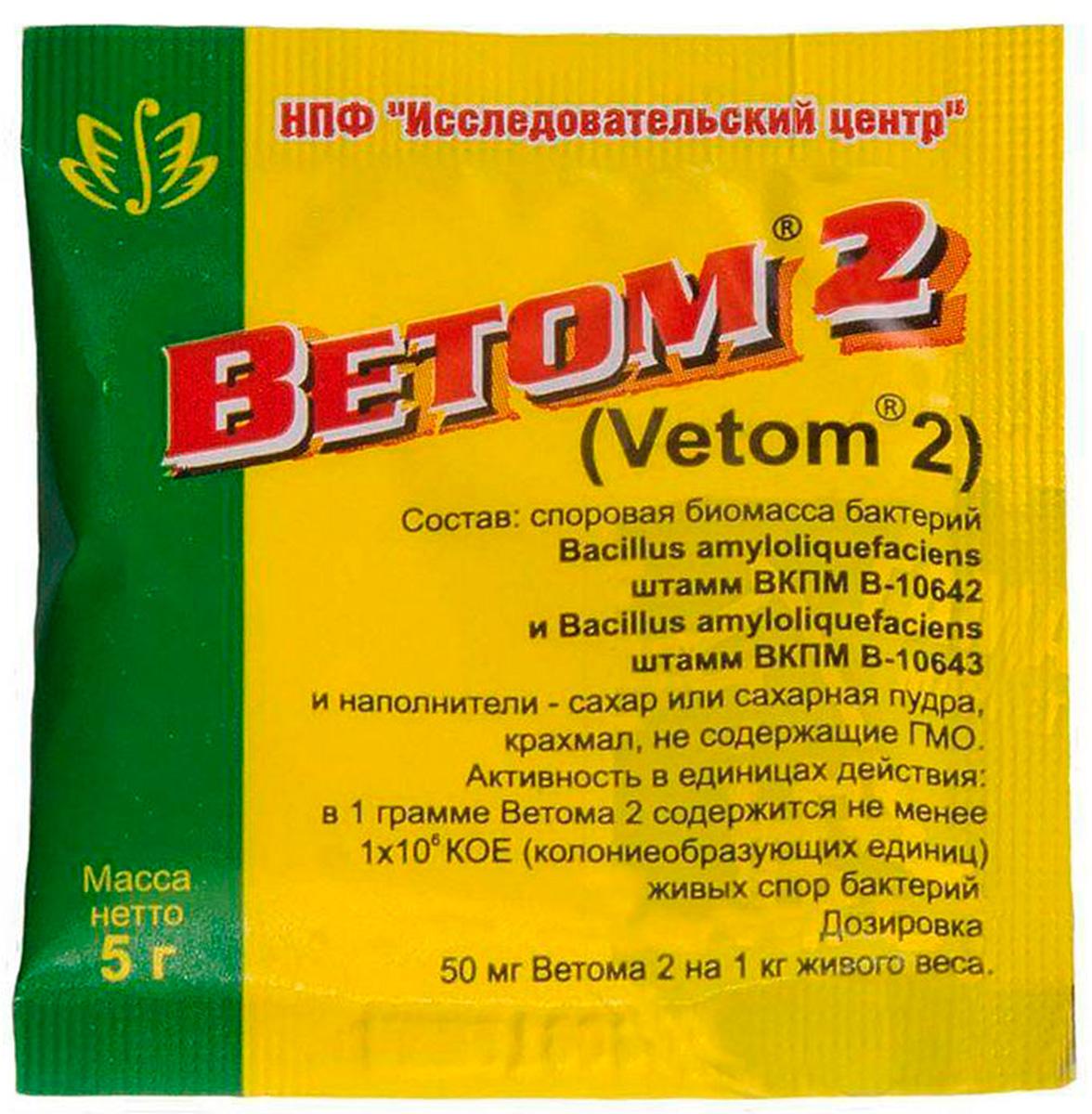 ветом 2 противовирусный препарат для профилактики и лечения желудочно-кишечных заболеваний 5 гр (1 шт)