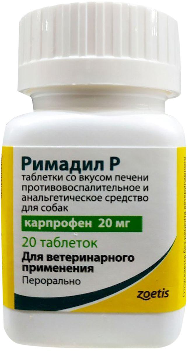 римадил р 20 мг противовоспалительное и анальгетическое средство для собак (20 таблеток) римадил римадил р zoetis противовоспалительное и анальгетическое средство для собак 50 мг 20 таблеток