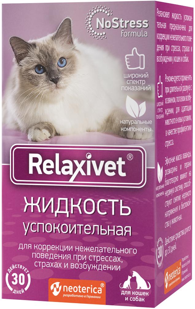 Relaxivet жидкость успокоительная для кошек и собак