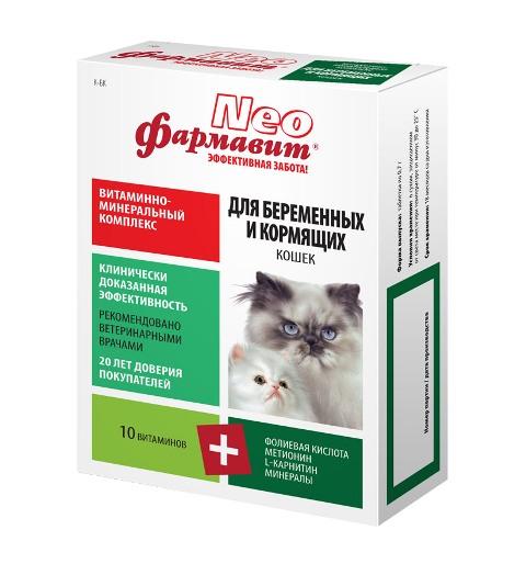 фармавит Neo витаминно-минеральный комплекс для беременных и кормящих кошек (60 таблеток) фармавит neo совершенство шерсти витаминно минеральный комплекс для собак 90 таблеток