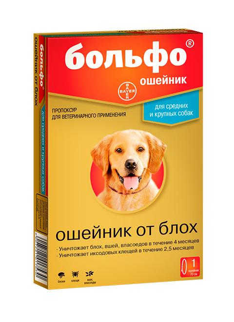 Bolfo – Больфо ошейник для крупных собак против клещей, блох, вшей и власоедов (длина 70 см) Bayer (1 шт)