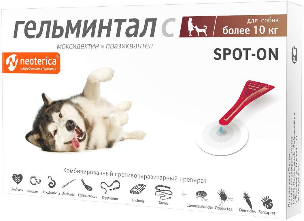 Фото - гельминтал с Spot-on антигельминтик для взрослых собак весом более 10 кг (1 уп) гельминтал капли spot on на холку для кошек от 4 до 10 кг