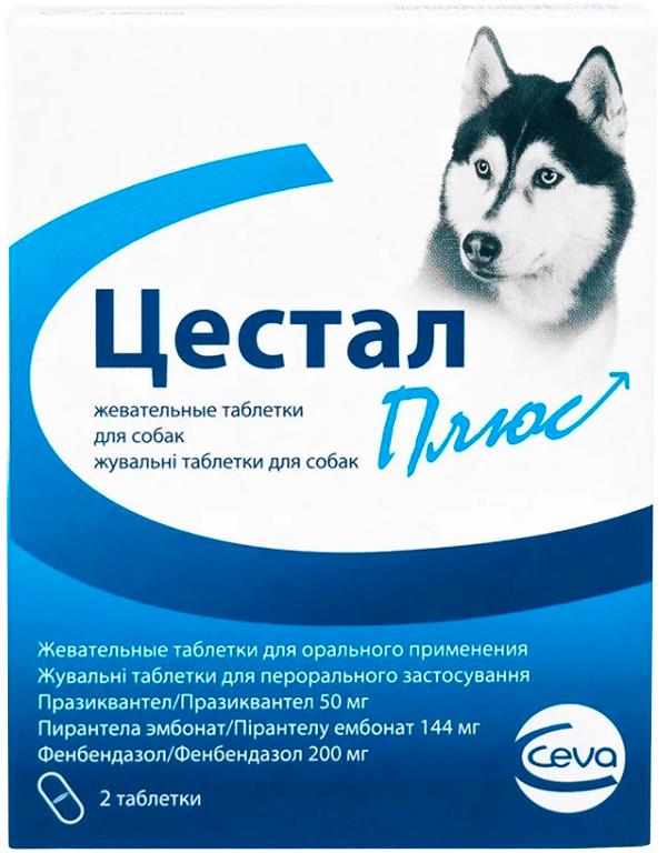 цена на цестал плюс – антигельминтик для взрослых собак (уп. 2 таблетки) (1 шт)
