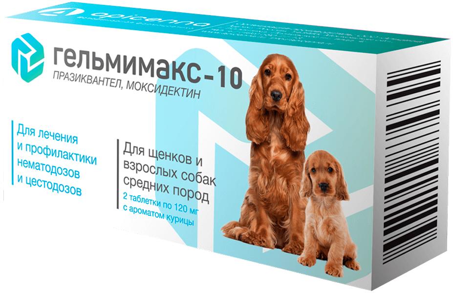 гельмимакс 10 антигельминтик для щенков и взрослых