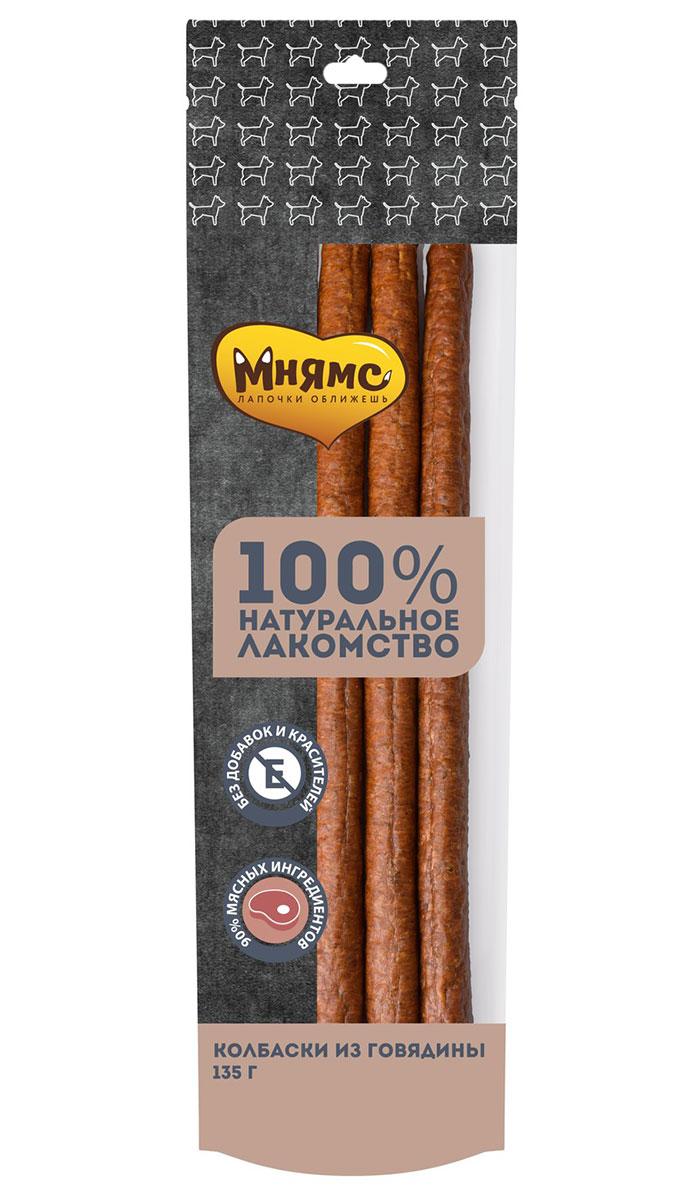 Лакомство мнямс для собак колбаски из говядины сушеные 135 гр (1 шт)