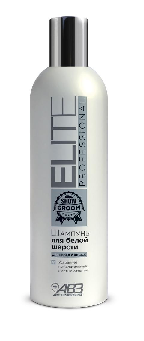 Elite Professional – Элита шампунь для собак и кошек с белой шерстью авз (270 мл)