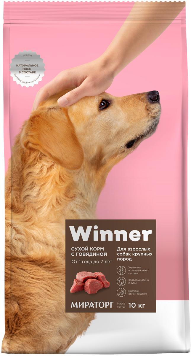 Winner для взрослых собак крупных пород с говядиной (10 + 10 кг)