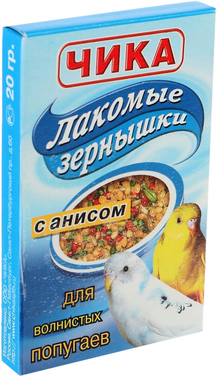 чика лакомые зернышки лакомство витаминное для волнистых попугаев с анисом (20 гр).