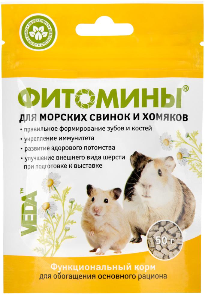 фитомины для морских свинок и хомяков Veda (50 гр).